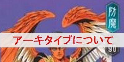 """【メガテンD2】アーキタイプについて詳しくを解説"""""""