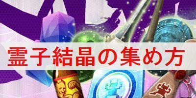 """【メガテンD2】霊子結晶の効率がいい集め方を解説"""""""