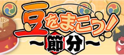 """【テニラビ】節分イベント「豆をまこう」の報酬と攻略ポイントを解説"""""""