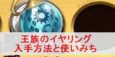 """【オセロニア】「王族のイヤリング」の入手方法と使いみち"""""""