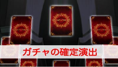 """【サヴァスロ】ガチャの確定演出と確率まとめ"""""""