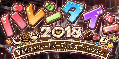 """【FGO】バレンタイン2018のイベント攻略とやるべきこと"""""""