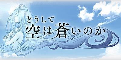 """【グラブル】シナリオイベント「どうして空は蒼いのか」攻略とやるべきこと解説"""""""