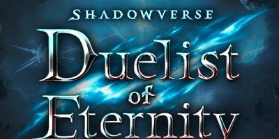 """【グラブル】サイドストーリー「Duelist of Eternity(シャドバコラボ)」攻略とやるべきこと解説"""""""