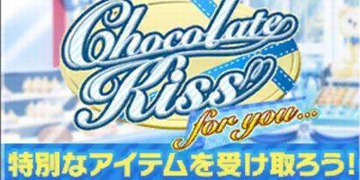 """【テニラビ】イベント「チョコレート キス for you」について解説"""""""