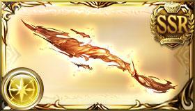 """【グラブル】「ゼノコロゥ剣(六道・道天浄土)」の性能と入手方法について解説"""""""