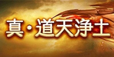 """【グラブル】「ゼノコロゥ剣(真・道天浄土)」の性能と入手方法について解説"""""""