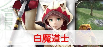 """【FFEXF】白魔導士の評価とアビリティを解説"""""""