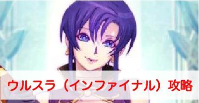 """【FEH】ウルスラ(インファナル)の攻略とおすすめパーティ"""""""
