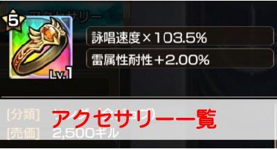 """【FFEXF】アクセサリー一覧と効果"""""""