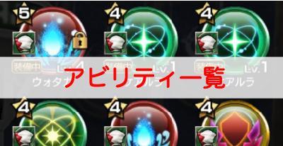 """【FFEXF】アビリティ一覧"""""""