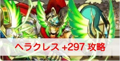 """【パズドラ】「ヘラクレス+297降臨」の攻略パーティを解説"""""""