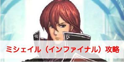 """【FEH】ミシェイル(インファナル)の攻略とおすすめパーティ"""""""