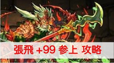 """【パズドラ】「張飛+99参上」の攻略パーティを解説"""""""