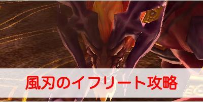 "【FFEXF】「風刃のイフリート」攻略とおすすめパーティ解説"""
