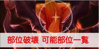 """【FFEXF】召喚獣の部位破壊一覧"""""""