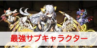 """【パズドラ】最強サブランキング"""""""