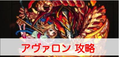 """【モンスト】アヴァロン(爆絶)の適正キャラと攻略ポイントを解説"""""""
