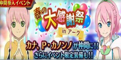 """【春の大感謝祭】イベント攻略とダンジョン情報を解説"""""""