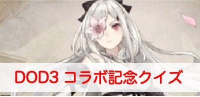 """【シノアリス】DOD3コラボ記念クイズのヒントと解答まとめ"""""""