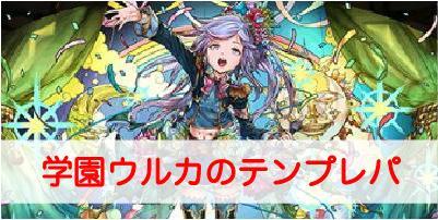 """【パズドラ】「学園ウルカ」のテンプレパーティを解説"""""""