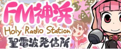 """【マギレコ】イベント「FM神浜(マギレポ)」の攻略と報酬"""""""