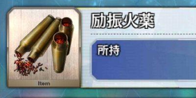 """【FGO】「励振火薬」がドロップするクエスト/効率的な入手方法"""""""
