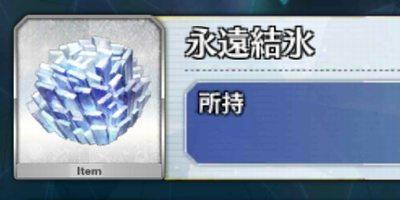 """【FGO】「永遠結氷」がドロップするクエスト/効率的な入手方法"""""""