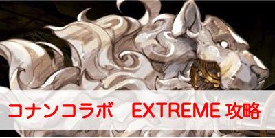 """【グラブル】自律駆動ガトリング砲(EXTREME)攻略【コナンコラボ】"""""""