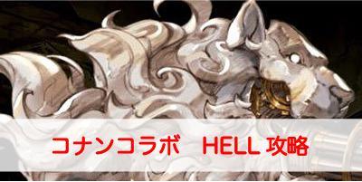 """【グラブル】自律駆動ガトリング砲(HELL)攻略【コナンコラボ】"""""""