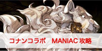 """【グラブル】自律駆動ガトリング砲(MANIAC)攻略【コナンコラボ】"""""""