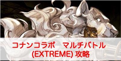 """【グラブル】自律駆動ガトリング砲(マルチ・EXTREME)攻略【コナンコラボ】"""""""
