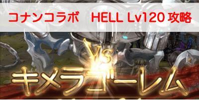 """【グラブル】キメラゴーレム(HELL Lv120)攻略【コナンコラボ】"""""""