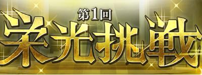 """【ダンメモ】栄光挑戦(第1回)の攻略と報酬を解説"""""""