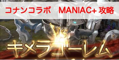 """【グラブル】キメラゴーレム(MANIAC+)攻略【コナンコラボ】"""""""