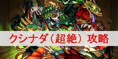 """【モンスト】クシナダ(超絶)の適正キャラと攻略ポイントを解説"""""""