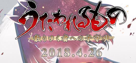 """【うたわれるもの】「散りゆく者への子守唄」が4月26日から販売開始"""""""