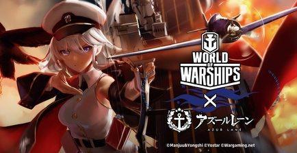 """【アズールレーン】「World of Warships(WoWs)」とのコラボが発表"""""""
