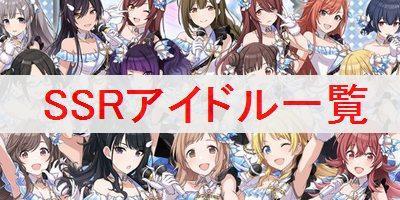 """【シャニマス】SSRアイドル一覧"""""""
