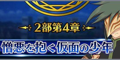 """【ザレイズ】2部4章が4月25日(水)14時から配信開始"""""""