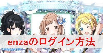 """【シャニマス】enzaでログインするやり方を解説"""""""