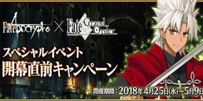 """【FGO】アポクリファ コラボ開幕直前キャンペーンが開催"""""""