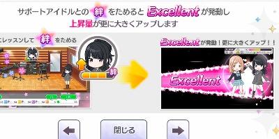 """【シャニマス】絆ゲージの上げ方を解説"""""""