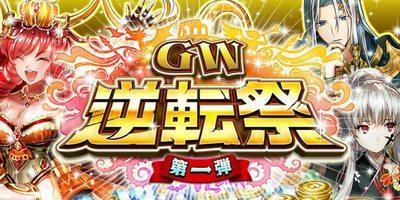"""【オセロニア】「GW逆転祭 第1弾」のイベント一覧とやるべきことまとめ"""""""