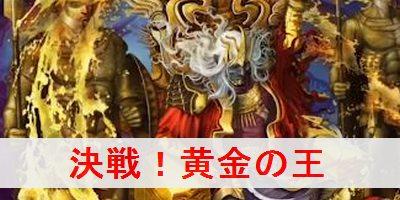 """【オセロニア】黄金の王(ミダス)の攻略ポイント一覧"""""""