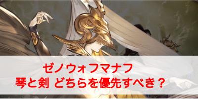 """【グラブル】「ゼノウォフ琴」「ゼノウォフ剣」はどちらを優先すべき?素材の集め方解説"""""""