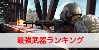 """【PUBGモバイル】最強武器ランキング"""""""