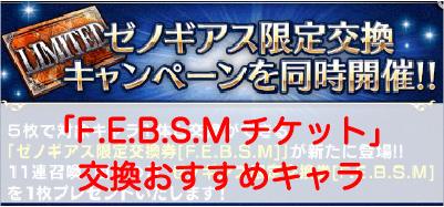 """【FFBE】ゼノギアス限定交換券「F.E.B.S.Mチケット」の交換おすすめキャラクター"""""""