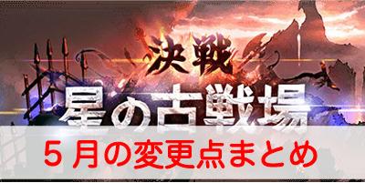 """【グラブル】古戦場(2018年5月)の変更点まとめ"""""""