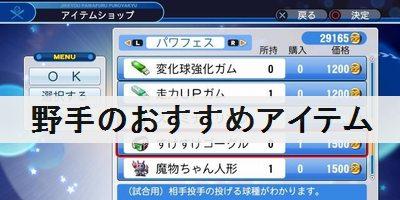 """【パワプロ2018】野手のおすすめアイテムと一覧"""""""